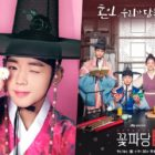 """Park Ji Hoon And """"Flower Crew: Joseon Marriage Agency"""" Top Lists Of Most Buzzworthy Actors And Dramas"""