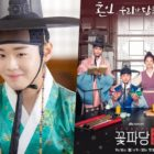 "Park Ji Hoon And ""Flower Crew: Joseon Marriage Agency"" Continue To Top Lists Of Buzzworthy Actors And Dramas"