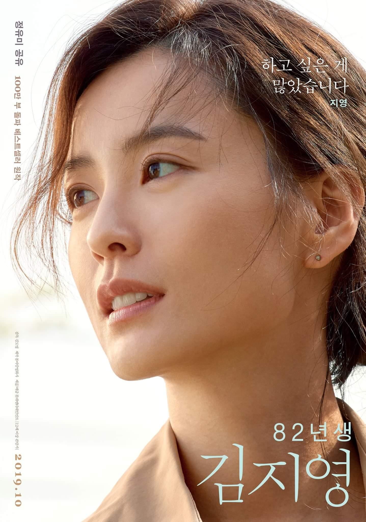 https://0.soompi.io/wp-content/uploads/2019/10/07200852/Jung-Yu-Mi.jpg