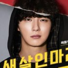 """Psychopath Diary"" Teases Duality Of Yoon Shi Yoon, Jung In Sun, And Park Sung Hoon In New Character Posters"