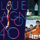 Nominees Announced For 40th Blue Dragon Film Awards