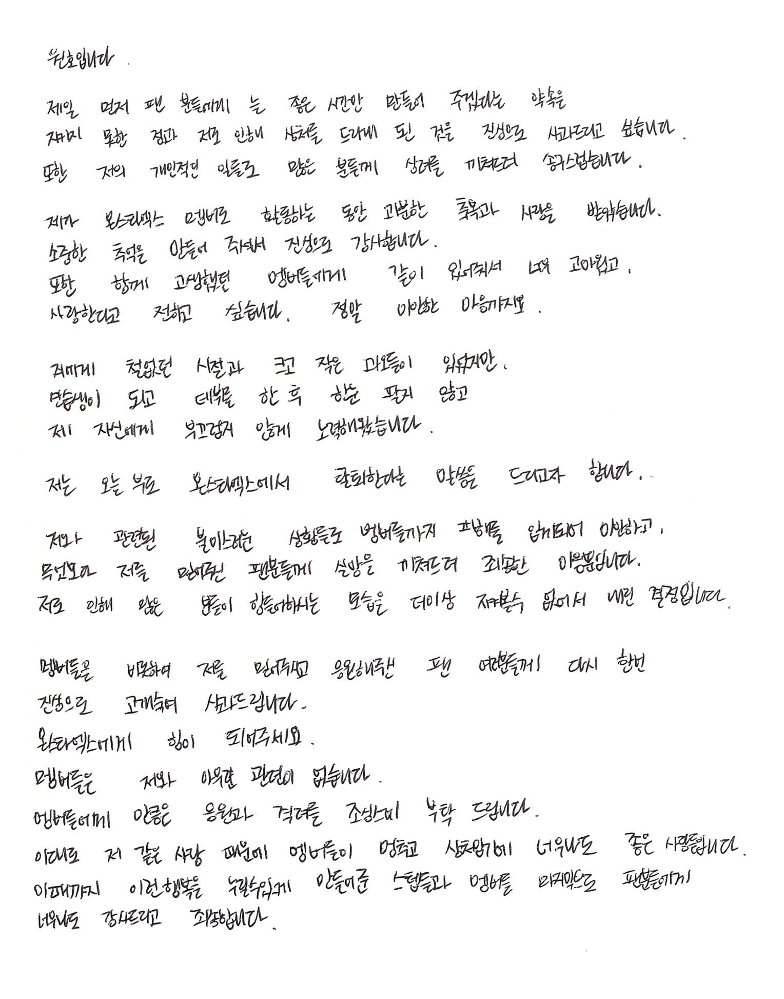 Wonho abandona la banda de k-pop Monsta X acusado de estafa