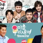"""Master In The House"" And ""My Ugly Duckling"" Not Airing Today"
