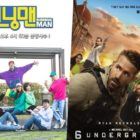 "Update: ""Running Man"" Confirmed To Be In Talks To Have Ryan Reynolds And ""6 Underground"" Co-Stars As Guests"