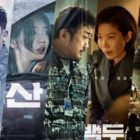 "Ha Jung Woo Shares His Nicknames For ""Ashfall"" Co-Stars Suzy, Ma Dong Seok, And More"