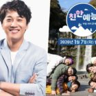 "Cha Tae Hyun Revealed To Have Sent Gift To ""2 Days & 1 Night"" PD's New Variety Show"