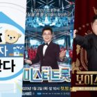 January Variety Show Brand Reputation Rankings Announced