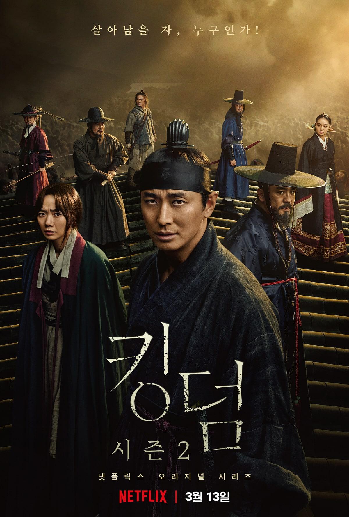 Kingdom Season 2 Unveils Suspenseful Main Poster And Premiere Date Soompi