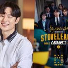 "Lee Je Hoon To Make Special Appearance In ""Stove League"" After Revealing His Love For The Drama"