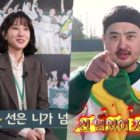 """Stove League"" Cast Personally Chooses Their Favorite Scene From The Drama"