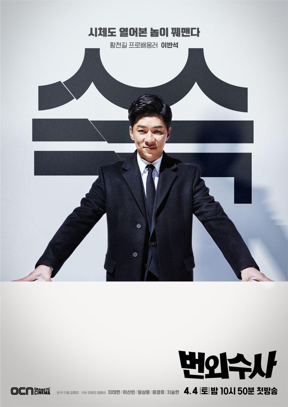 Lee Ban Seok