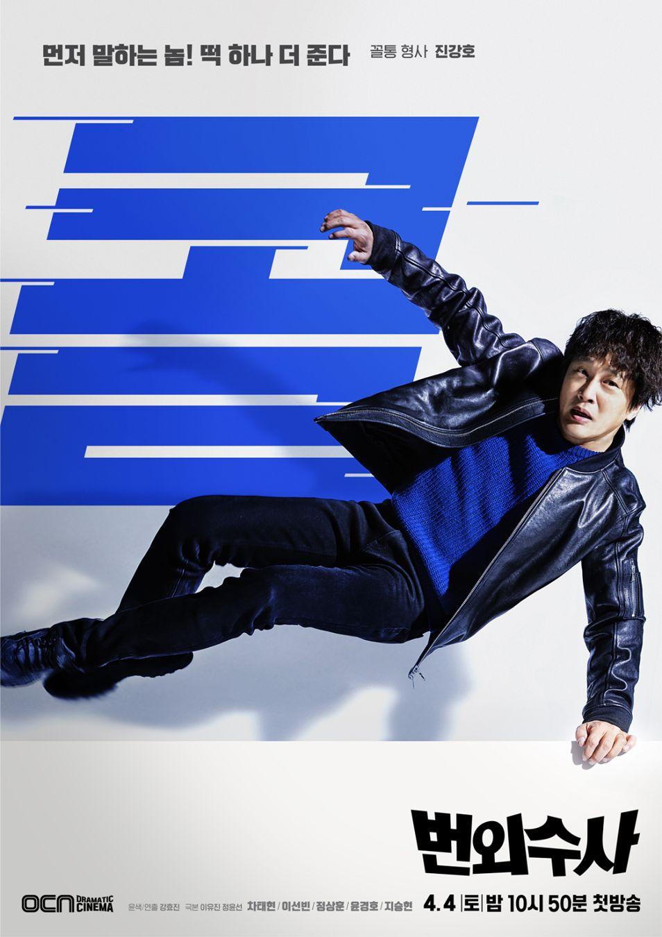 Cha Tae Hyun dalam poster drama  Team Bulldog: Off-duty Investigation..