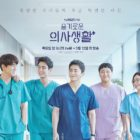 """Hospital Playlist"" Cast Members Are All Smiles In Second Poster"