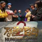 """Watch: EXID's Hani And More Compete In """"Hunger Game"""" Battle For 400th-Episode Special In """"Law Of The Jungle"""" Preview"""
