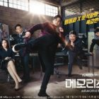 """Yoo Seung Ho And Lee Se Young Have Clashing Styles Of Work In New """"Memorist"""" Poster"""