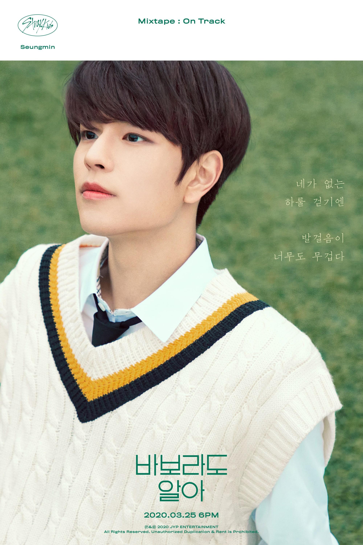 seungmin 1