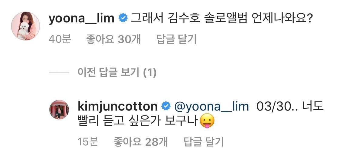 YoonA Suho Instagram