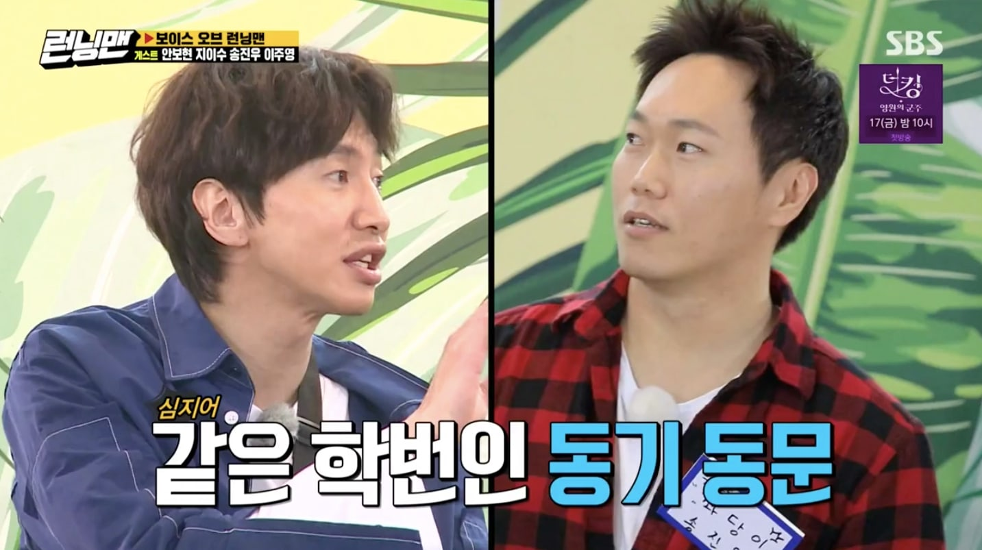Lee Kwang Soo Song Jin Woo 2