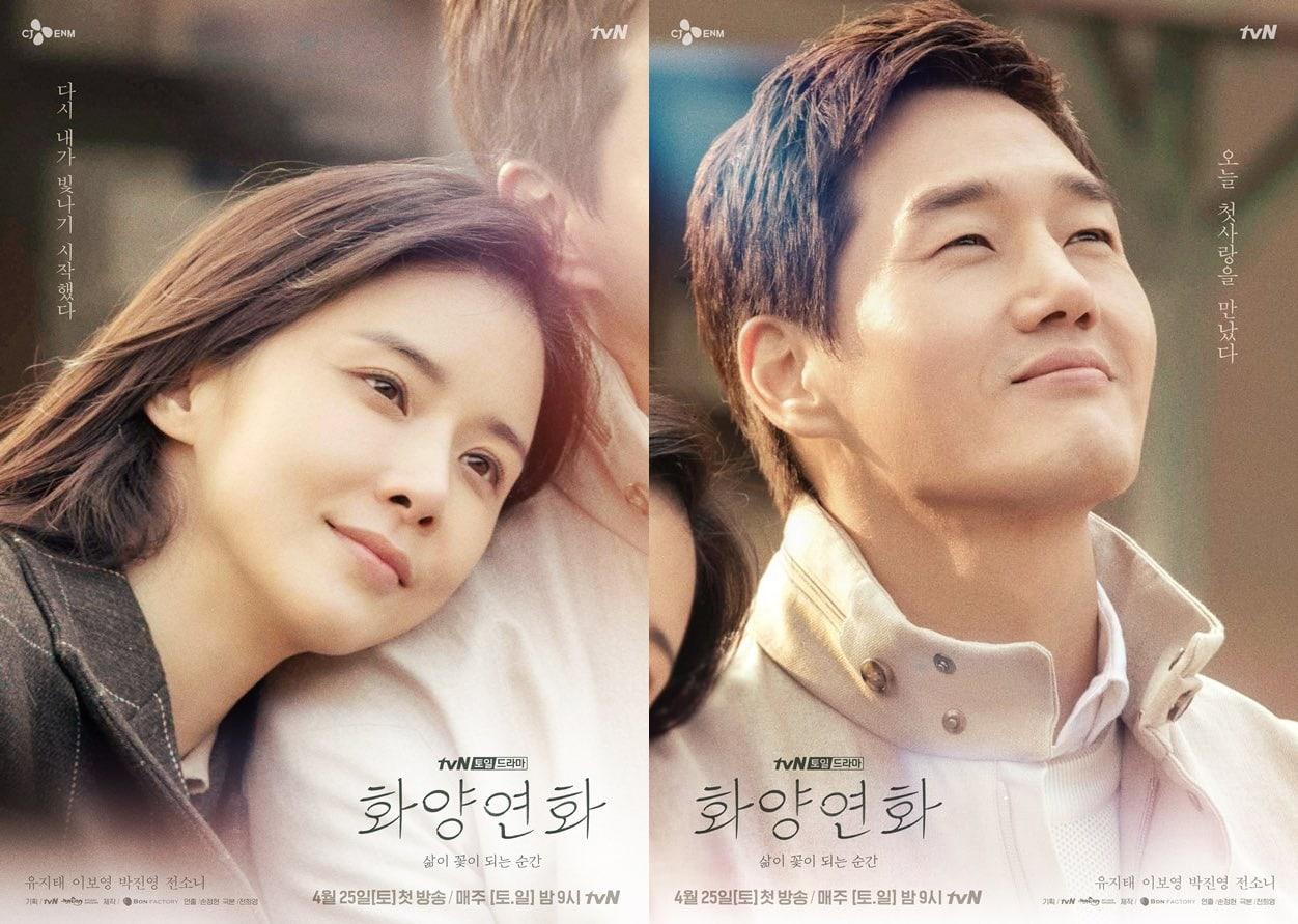 Lee Bo Young Yoo Ji Tae