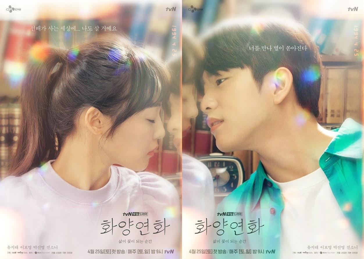 Jeon So Nee GOT7 Jinyoung