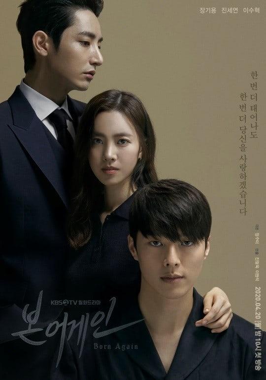 jin se yeon lee soo hyuk jang ki yong born again
