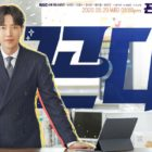 """Kkondae Intern"" Continues To Hold Top Spot In Viewership Ratings Among Wednesday Night Dramas"