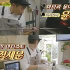 Watch: Highlight's Yoon Doojoon And Jeong Sewoon Transform Into Pizza Boys In Teaser For Cooking Show Spin-Off