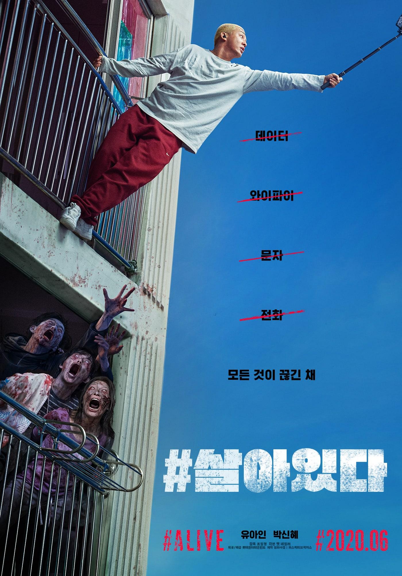 O próximo filme de zumbis de Park Shin Hye + Yoo Ah In revela arrepiante ...