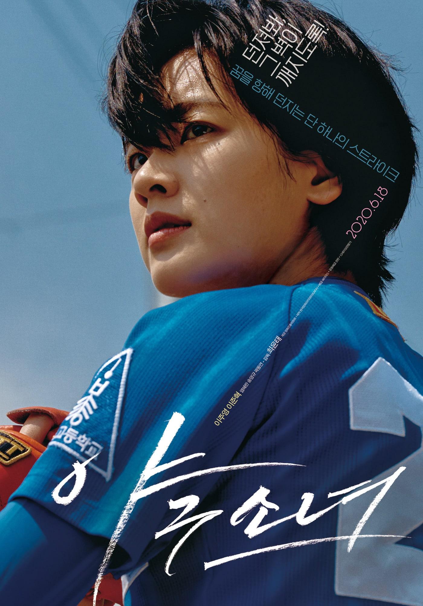 Lee Joo Young2