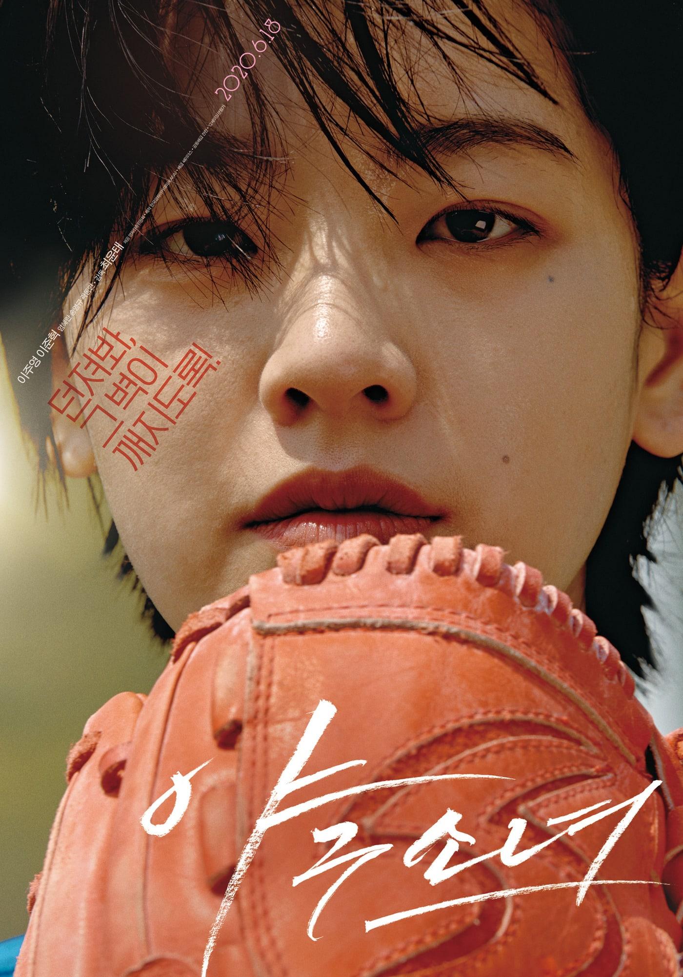 Lee Joo Young 11