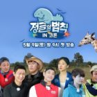 """Law Of The Jungle"" To Take A Break From Filming Due To COVID-19 Pandemic"