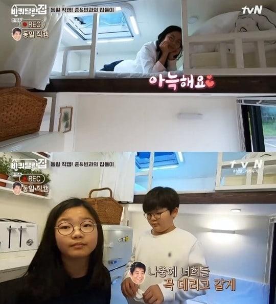 Rumah House on Wheels dikunjungi anak-anak Sung Dong Il
