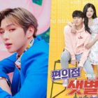 """Kang Daniel Confirmed To Be Releasing First-Ever Drama OST Through """"Backstreet Rookie"""""""
