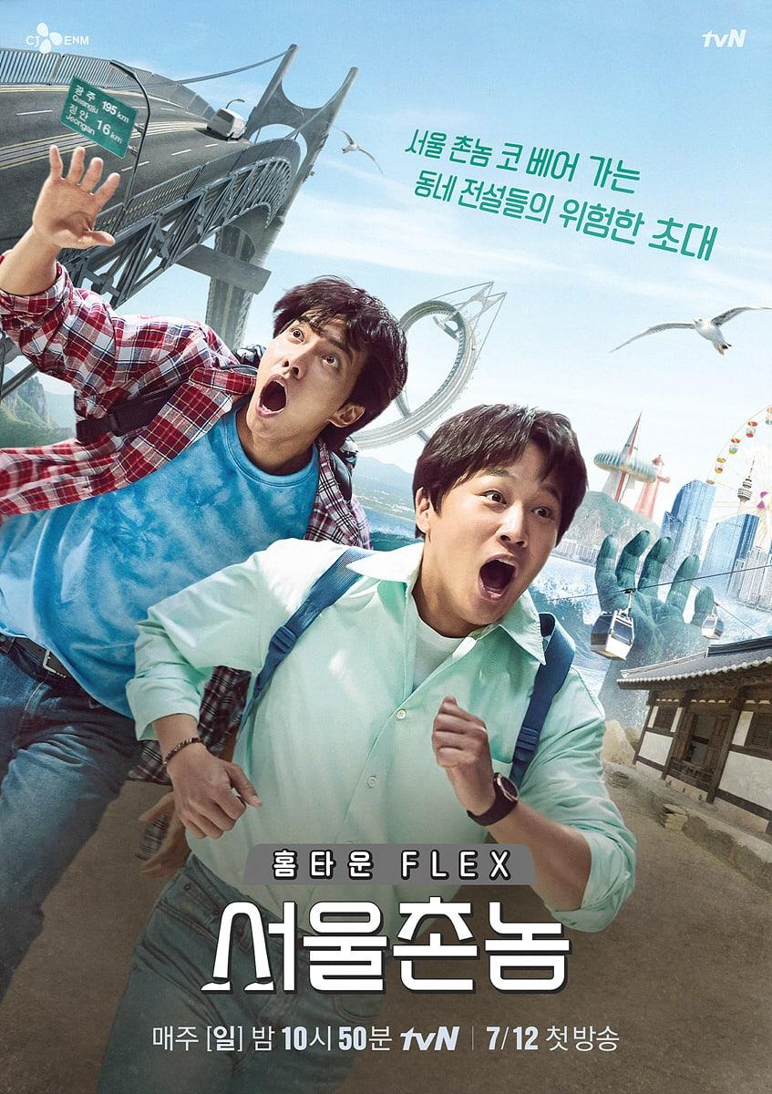 Seoul Bumpkin (2020)