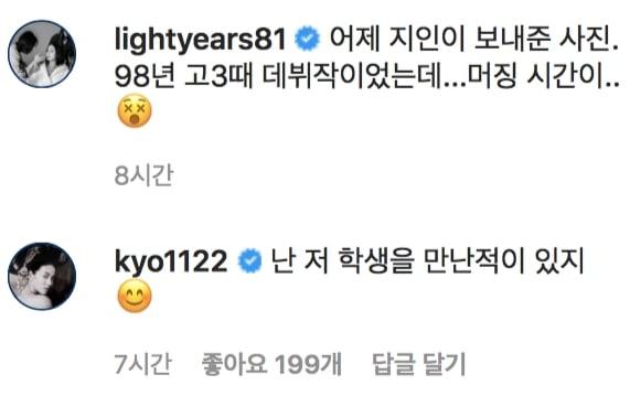 Jo-Yeo-Jeong-Song-Hye-Kyo-Instagram.jpg