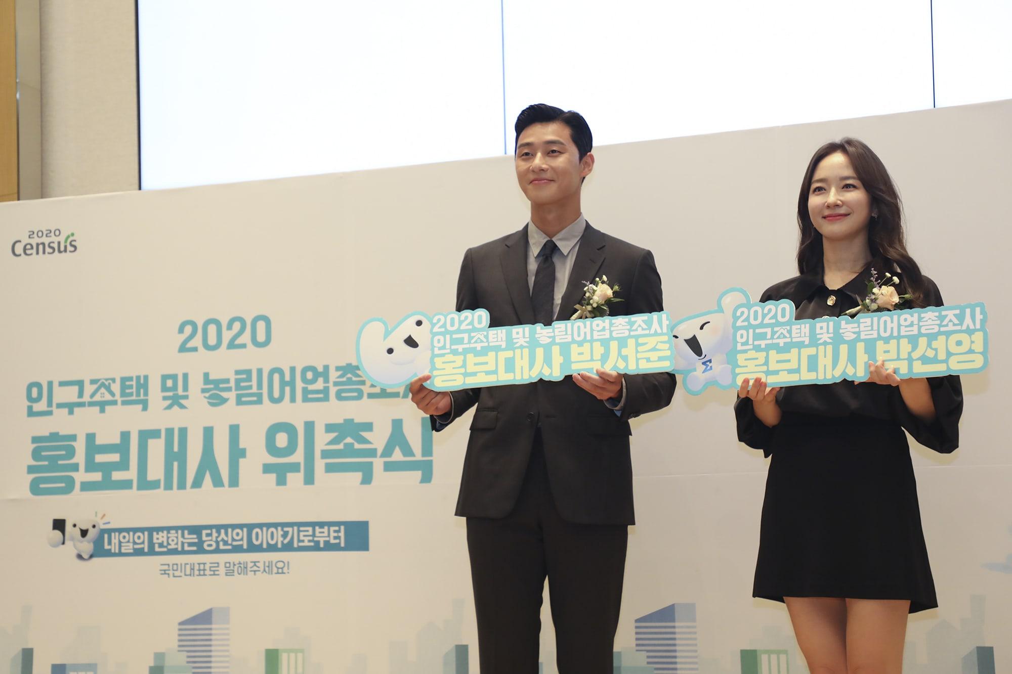 Park-Seo-Joon-Park-Sun-Young.jpg