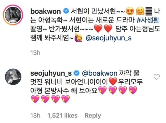 BoA Seohyun Instagram Comments