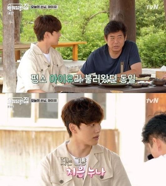 yeo jin goo sung dong il