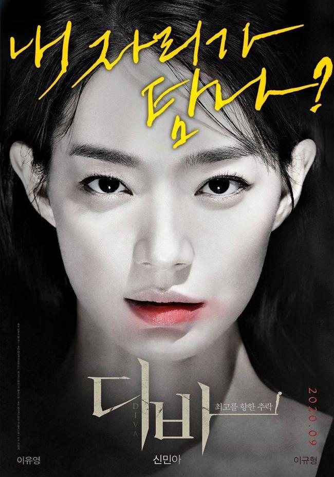 Shin Min Ah 1