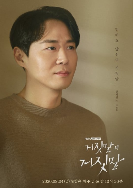 lie after lie yeon jung hoon