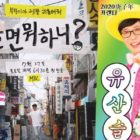 """How Do You Play?"" Donates Proceeds From Yoo Jae Suk's Trot Calendar To Provide Meals For Children"