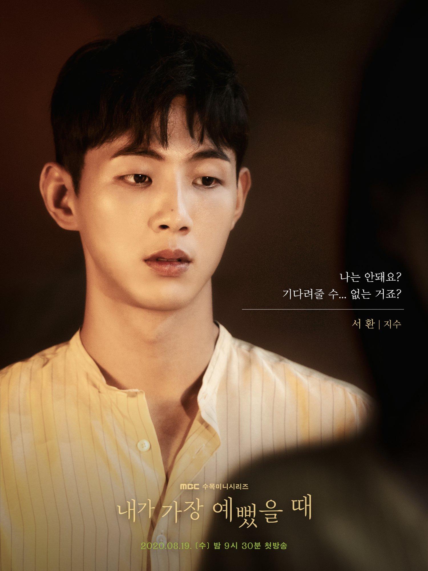 Ji Soo 0