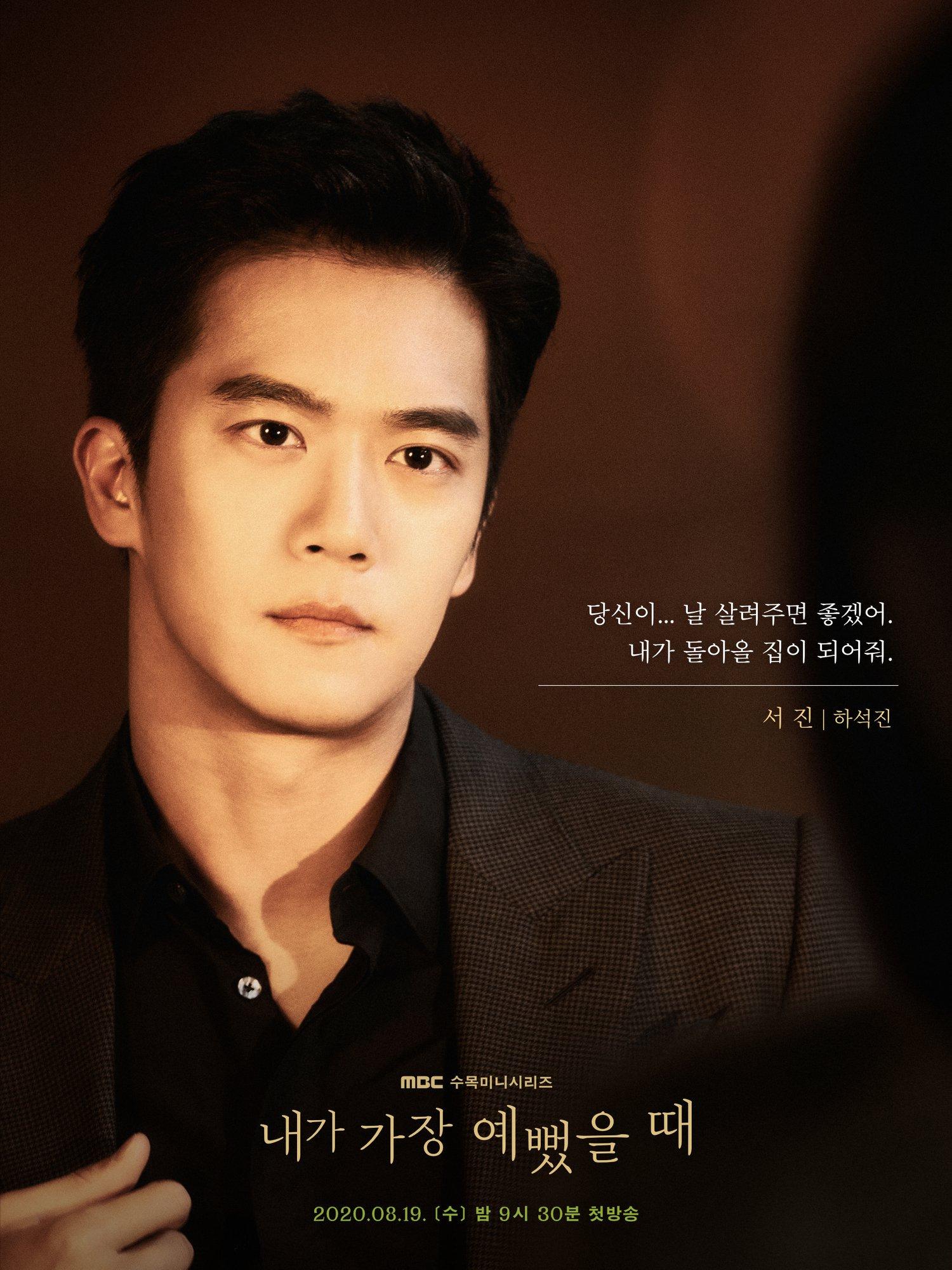 Ha-Seok-Jin.jpg