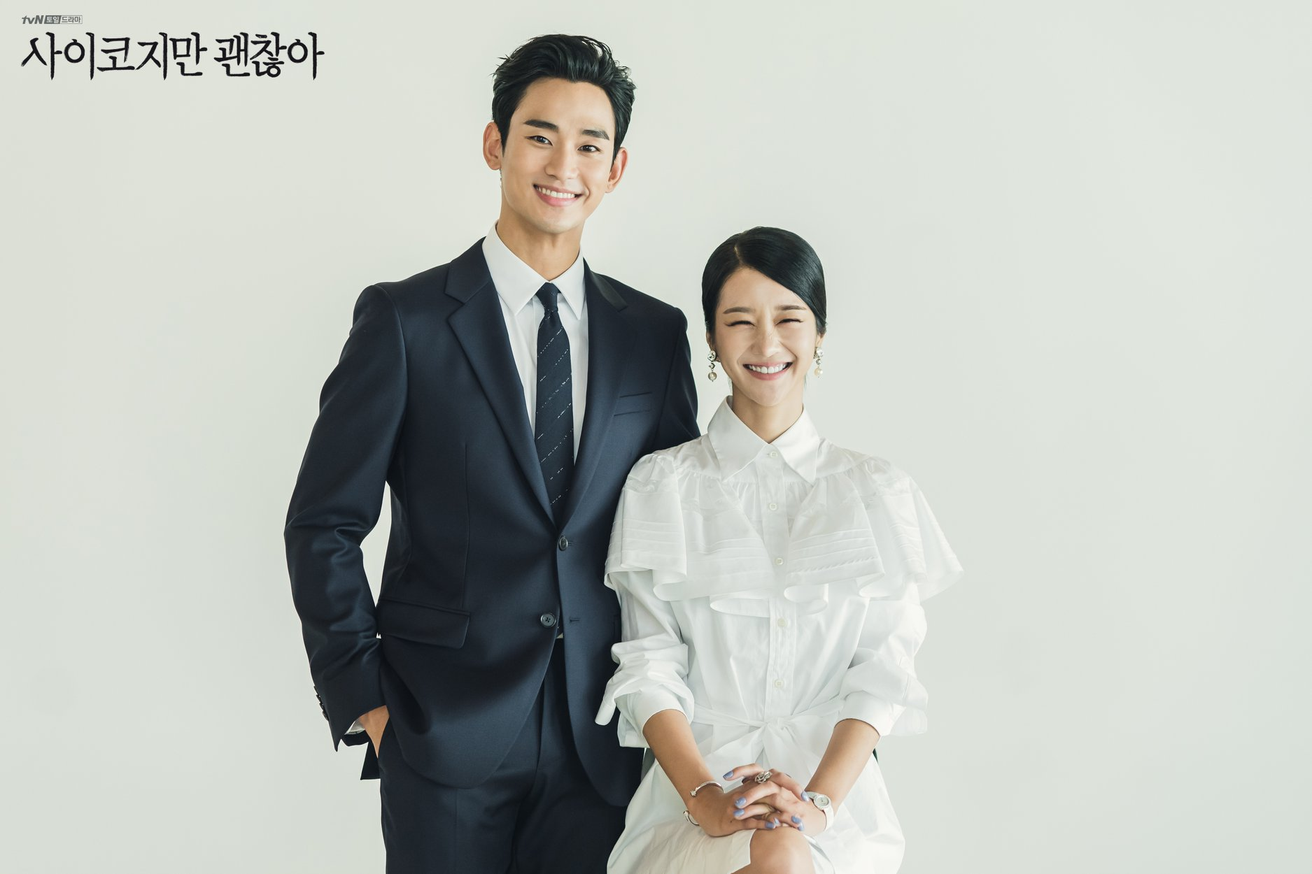 Kim-Soo-Hyun-Seo-Ye-Ji1.jpg
