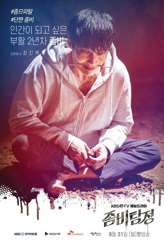 choi-jin-hyuk-zombie-detective-0.jpg
