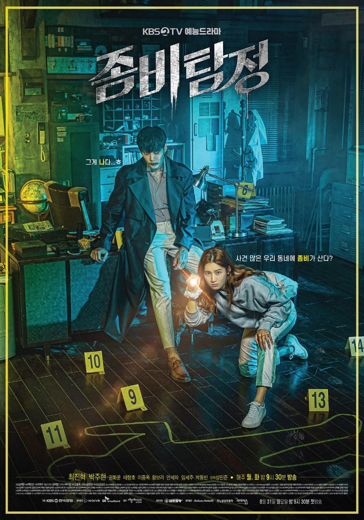 Zombie Detective1
