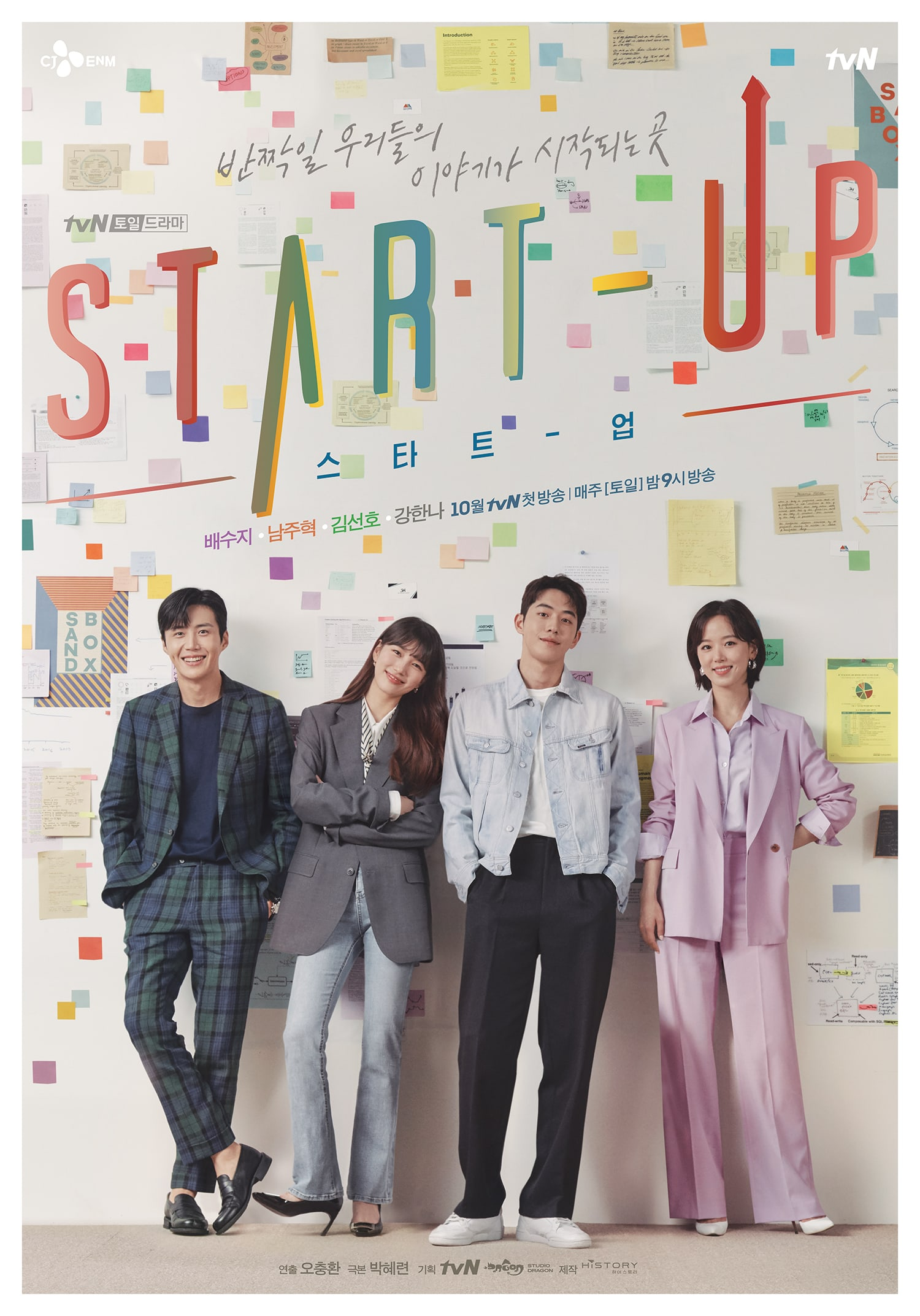 "Suzy, Nam Joo Hyuk, Kim Seon Ho, And Kang Han Na Are Ready To Take On  Challenges In ""Start-Up"" Poster | Soompi"