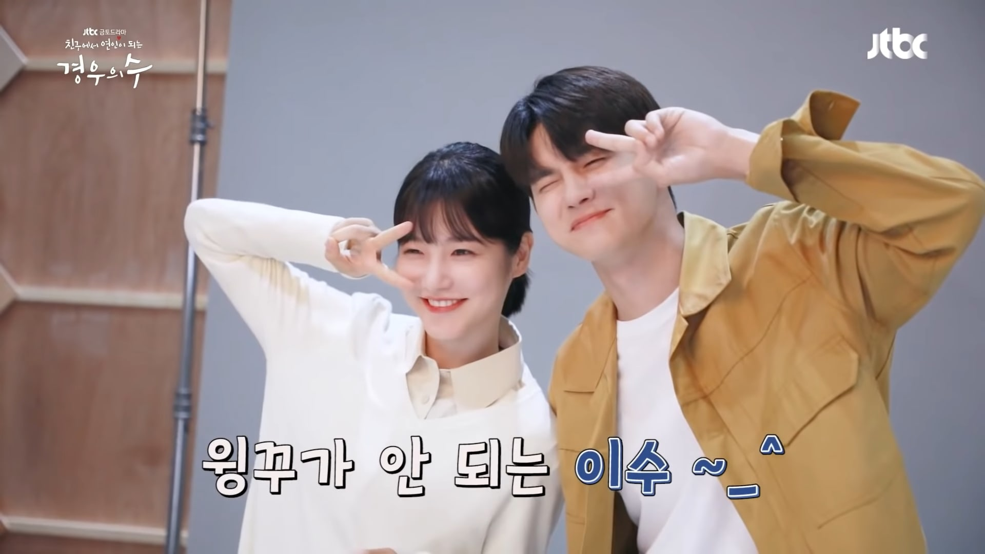 Ong Seong Wu And Shin Ye Eun Are Blissfully In Love In More Than Friends - KpopHit - KPOP HIT