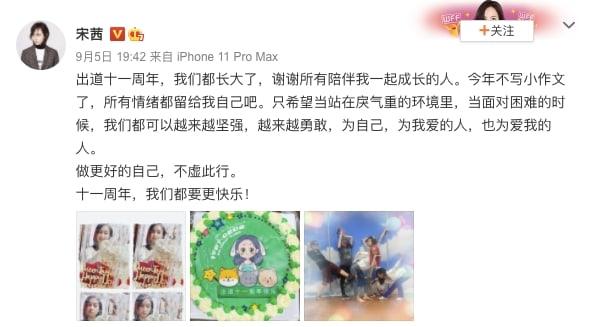 victoria weibo