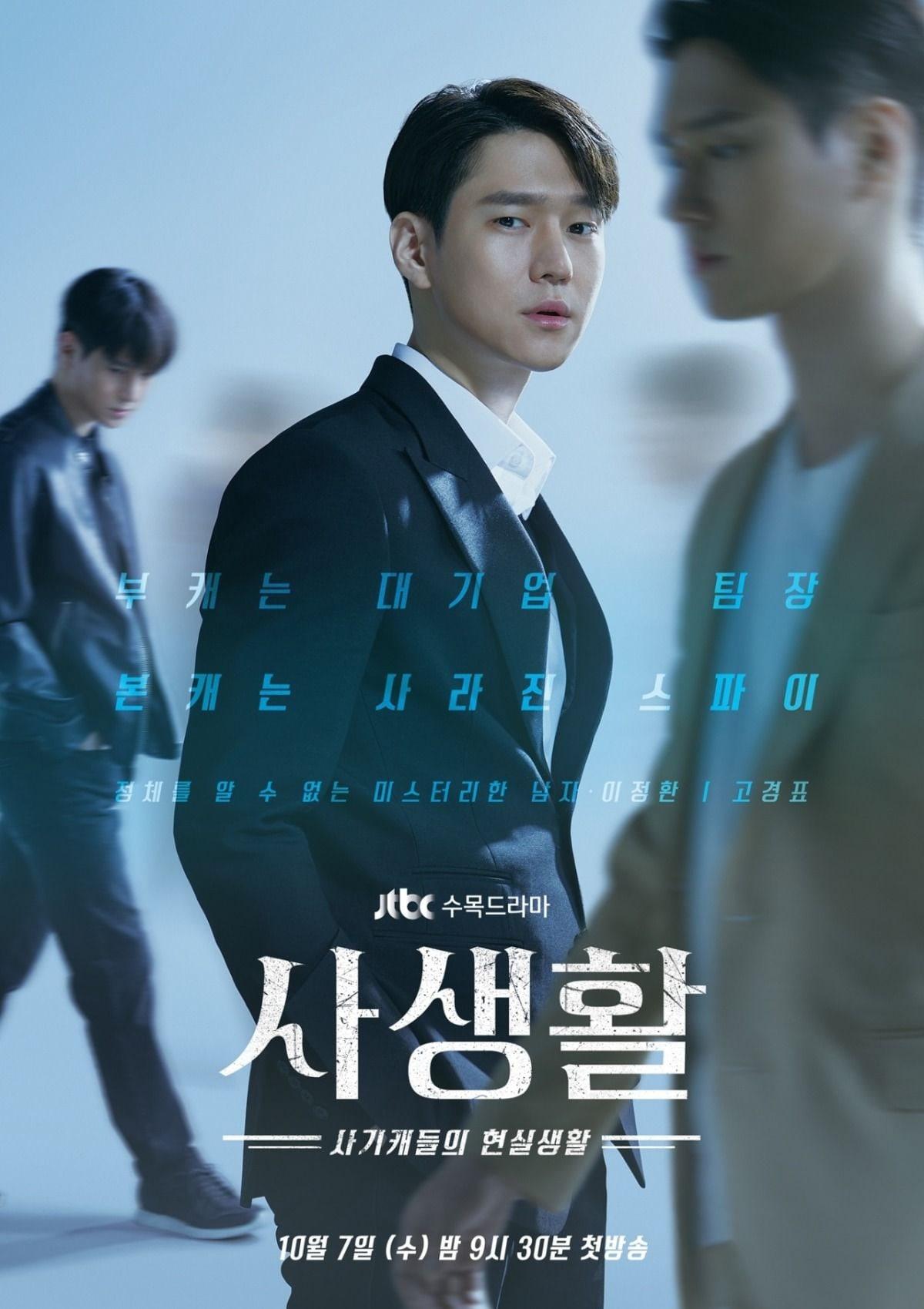 go kyung pyo 2